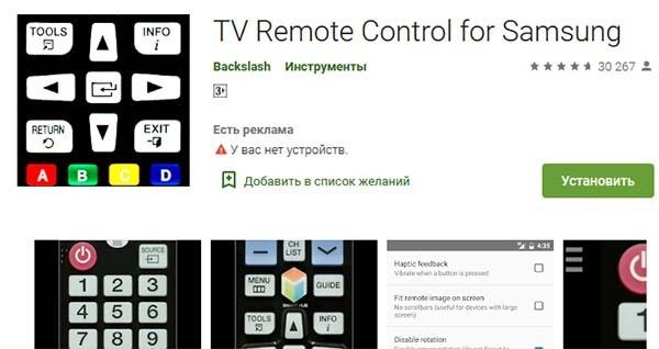 How to download remote control for TV on Android phone for free