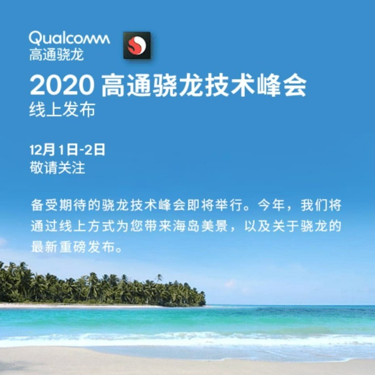 Qualcomm plans to announce Snapdragon 875 on December 1st - it may be the only SoC with a Cortex-X1 core