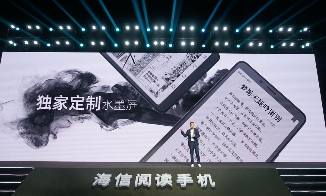 Hisense company introduced a smartphone for reading books TechRechard