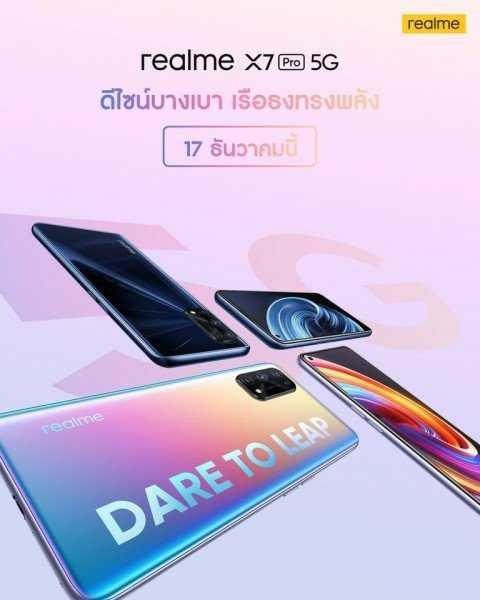 Realme introduced the smartphone Realme X7 Pro