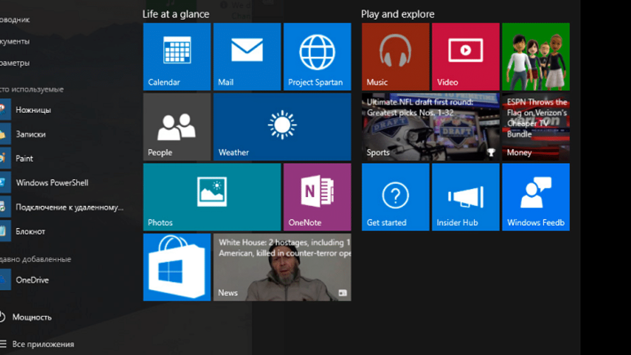 Microsoft will replace mail and calendar in Windows 10 with a single application TechRechard